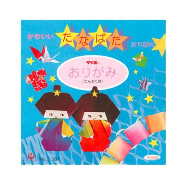 簡単 折り紙 七夕織姫彦星折り紙 : eventec.co.jp